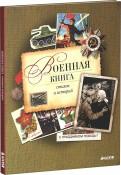 Наталья Тихонова - Военная книга стихов и историй обложка книги