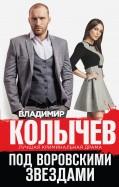Владимир Колычев: Под воровскими звездами
