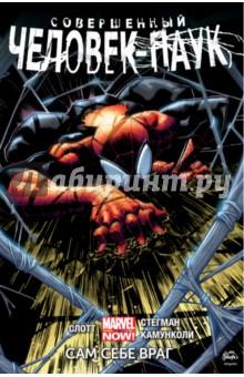 Купить Дэн Слотт: Совершенный Человек-Паук. Сам себе враг ISBN: 978-5-91339-360-9