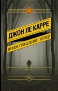 Карре Ле - Шпион, пришедший с холода обложка книги