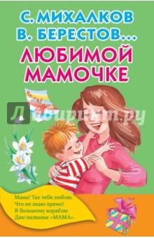Купить Михалков, Голявкин, Берестов: Любимой мамочке ISBN: 978-5-17-095320-2