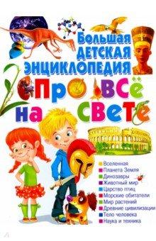 Большая детская энциклопедия про всё на свете