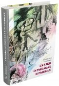 Владислав Крапивин - Сказки о рыбаках и рыбках обложка книги