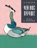 Виталий Бианки - Чей нос лучше обложка книги