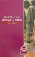 Олег Юрьев - Избранные стихи и хоры обложка книги
