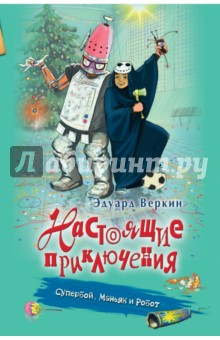 Супербой, Маньяк и Робот - Эдуард Веркин