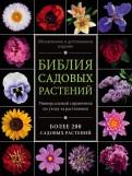 Березкина, Григорьева: Библия садовых растений