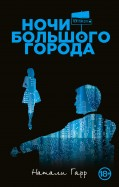 Натали Гарр - Ночи большого города обложка книги