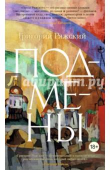 Купить Григорий Ряжский: Подмены ISBN: 978-5-389-10702-1