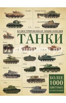 книги про танки с бонус кодом