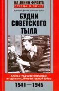 Дегтев, Зубов: Будни советского тыла. Жизнь и труд советских людей в годы Великой Отечественной войны. 19411945