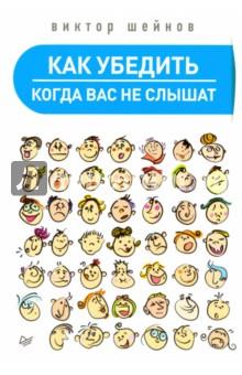Как убедить, когда вас не слышат - Виктор Шейнов