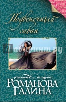 Купить Галина Романова: Подвенечный саван ISBN: 978-5-699-86337-2