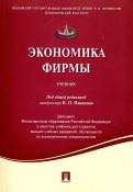 Иващенко, Белолипецкий, Ильенкова - Экономика фирмы. Учебник обложка книги