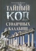 Александр Волков: Тайный код столичных кладбищ