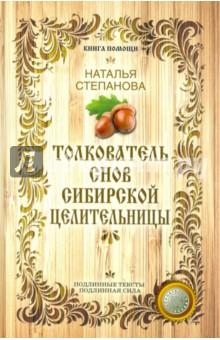 Купить Наталья Степанова: Толкователь снов сибирской целительницы ISBN: 978-5-386-09016-6