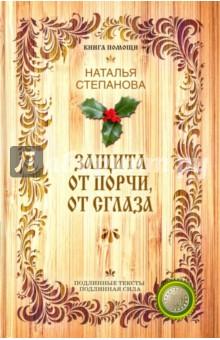 Купить Наталья Степанова: Защита от порчи, от сглаза ISBN: 978-5-386-09017-3