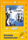 Владимир Тендряков - Весенние перевертыши обложка книги