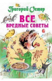 Купить Григорий Остер: Все вредные советы ISBN: 978-5-17-095164-2