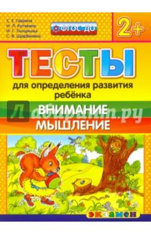 Купить Гаврина, Топоркова, Кутявина: ДОУ Тесты. Внимание и мышление 2+. ФГОС ISBN: 978-5-377-10478-0