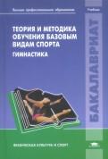 Е. Крючек: Теория и методика обучения базовым видам спорта. Гимнастика