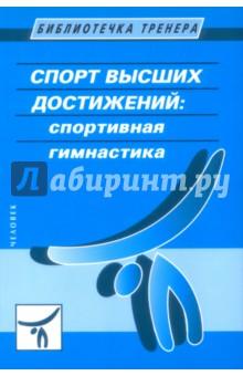 Спорт высших достижений. Спортивная гимнастика - Л. Савельева