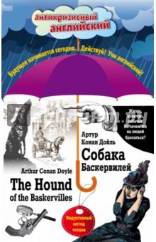 Собака Баскервилей = The Hound of the Baskervilles - Артур Дойл