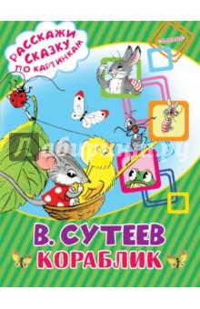 Купить Владимир Сутеев: Кораблик ISBN: 978-5-17-095042-3