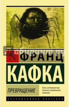 Превращение - Франц Кафка