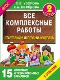 Узорова, Нефедова: Стартовый и итоговый контроль с ответами. 2 класс. ФГОС