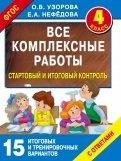 Узорова, Нефедова: Стартовый и итоговый контроль с ответами. 4 класс. ФГОС