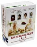 Ситель, Погожева, Чойжинимаева: Все о здоровье для пожилых людей от А до Я. Комплект из 4х книг