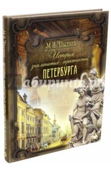 История знаменитых окрестностей Петербурга - Михаил Пыляев