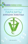 Л. Моисеенко: Внутренние и наружные паразиты домашних животных. Лечение и профилактика вызываемых ими заболеваний