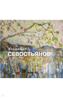 Владимир Севостьянов - Дынников, Козлова, Золотов