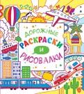 Боумен, Маклейн: Дорожные раскраски и рисовалки