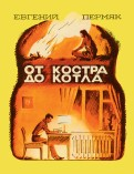 Евгений Пермяк: От костра до котла