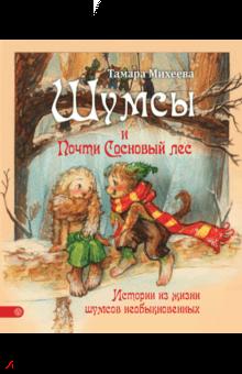 Шумсы и почти Сосновый лес - Тамара Михеева