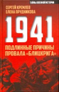 Прудникова, Кремлев: 1941. Подлинные причины провала