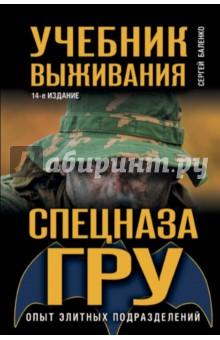 Учебник выживания спецназа ГРУ. Опыт элитных подразделений - Сергей Баленко