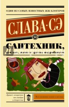 Купить Сэ Слава: Сантехник, его кот, жена и другие подробности ISBN: 978-5-17-091935-2