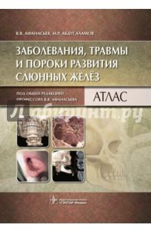Заболевания, травмы и пороки развития слюнных желёз. Атлас - Афанасьев, Абдусаламов
