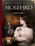 Иван Любенко - Серый монах. Сборник рассказов обложка книги