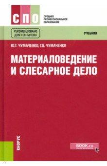 Материаловедение и слесарное дело. Учебник - Чумаченко, Чумаченко