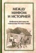 Между мифами и историей. Мифология пространства в фольклоре Русского Севера