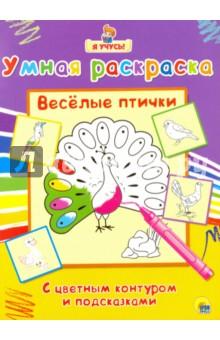 Купить Я учусь. Умная раскраска. Веселые птички ISBN: 978-5-378-25769-0
