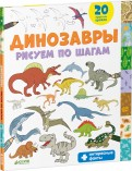 Татьяна Покидаева - Динозавры. Рисуем по шагам обложка книги