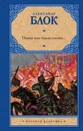 Александр Блок - Покой нам только снится... обложка книги