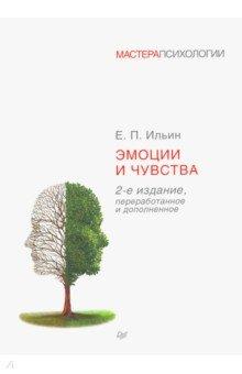 Эмоции и чувства - Евгений Ильин