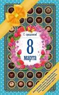 Донцова, Рой, Борисова: С праздником! 8 марта. Рассказы о любви